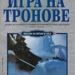 kolektsiya-igra-na-tronove-s-otstapka_3